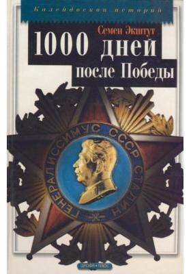 Предвестие свободы, или 1000 дней после Победы