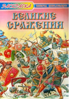 Великие сражения : Книжка-раскраска