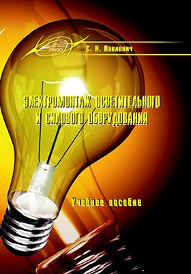 Электромонтаж осветительного и силового оборудования: учебное пособие