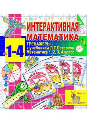Интерактивная математика. Тренажеры для 1-4 классов к учебникам Л.Г.Петерсон