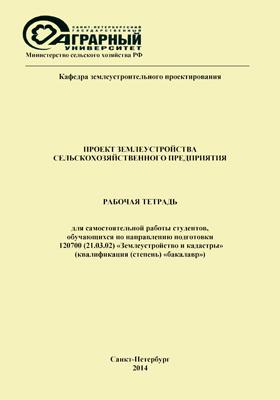 Проект землеустройства сельскохозяйственного предприятия