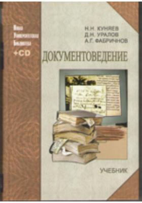 Документоведение: учебник