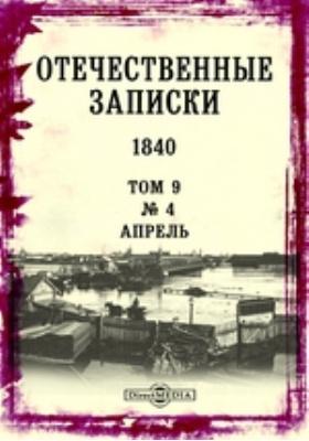 Отечественные записки. 1840. Т. 9, № 4, Апрель