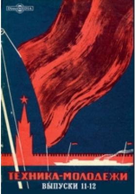 Техника - молодежи: журнал. 1936. Выпуски 11-12