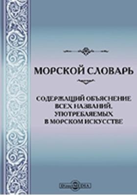 Морской словарь, содержащий объяснение всех названий, употребляемых в морском искусстве: словари