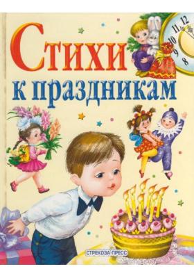 Стихи к праздникам : Сборник