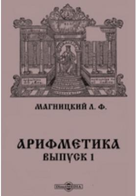 Арифметика. Вып. 1