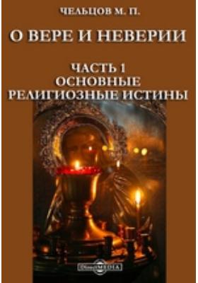 О вере и неверии, Ч. 1. Основные религиозные истины