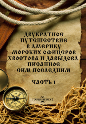 Двукратное путешествие в Америку : морских офицеров Хвостова и Давыдова, писанное сим последним, Ч. 1