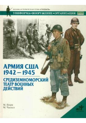 Армия США. 1942-1945. Средиземноморский театр военных действий = The US Army in World War II(2) The Mediterranean