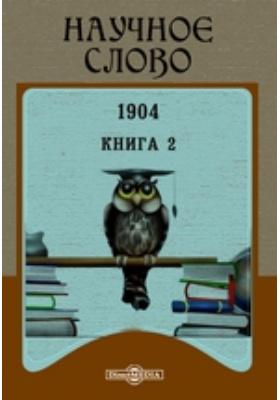 Научное слово: журнал. 1904. Книга 2