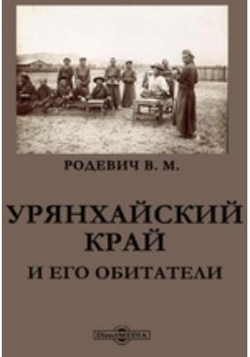 Урянхайский край и его обитатели
