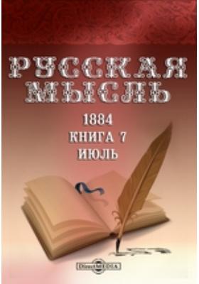 Русская мысль: журнал. 1884. Книга 7, Июль