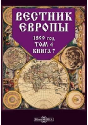 Вестник Европы. 1899. Т. 4, Книга 7, Июль