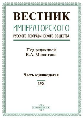Вестник Императорского Русского географического общества. 1854, Ч. 11