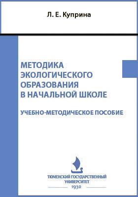 Методика экологического образования в начальной школе: учебно-методическое пособие
