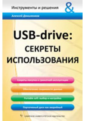 USB-drive : секреты использования: практическое пособие