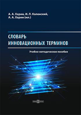 Словарь инновационных терминов: учебно-методическое пособие