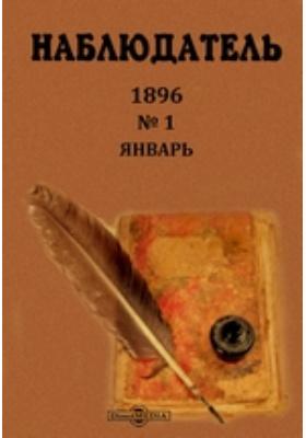 Наблюдатель: журнал. 1896. № 1, Январь
