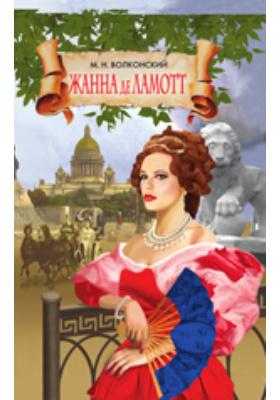 Жанна де Ламотт: художественная литература