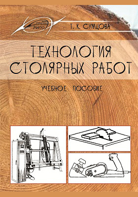 Технология столярных работ: учебное пособие