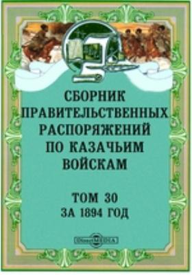 Сборник правительственных распоряжений по казачьим войскам. Том 30. За 1894 год