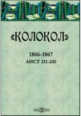 Колокол : 1866-1867. Лист 211-245