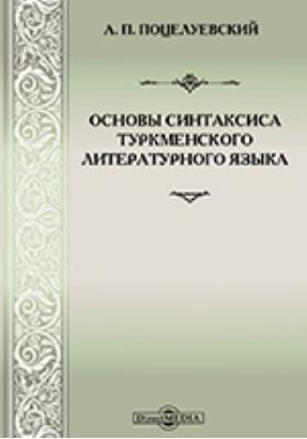 Основы синтаксиса туркменского литературного языка