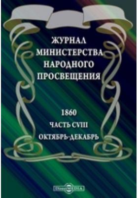 Журнал Министерства Народного Просвещения: журнал. 1860. Октябрь-декабрь, Ч. 108