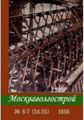 Москваволгострой. 1936. №№ 6-7 (24-25)