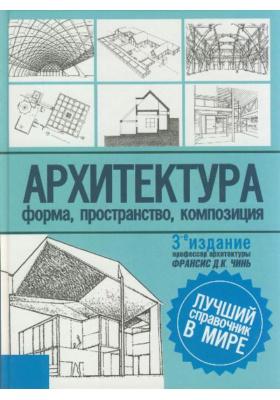 Архитектура = Architecture. Form, Space, & Order : Форма, пространство, композиция. 3-е издание