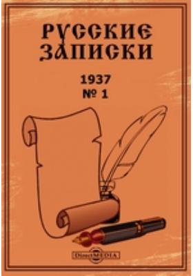 Русские записки. 1937. № 1