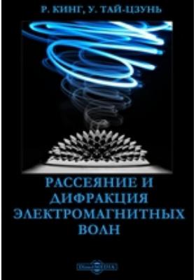 Рассеяние и дифракция электромагнитных волн