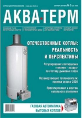 Аква-Терм: журнал. 2006. № 5(33)