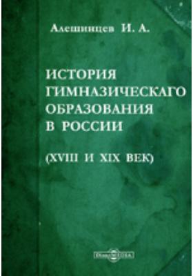 История гимназического образования в России (XVIII и XIX век)