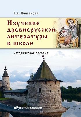 Изучение древнерусской литературы в школе: методическое пособие
