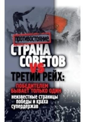 Страна Советов и Третий рейх. Победителем бывает только один: неизвестные страницы победы и краха супердержав: научно-популярное издание