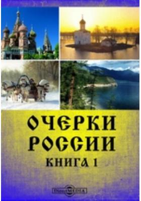 Очерки России: публицистика. Книга 1