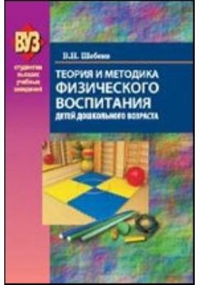 Теория и методика физического воспитания детей дошкольного возраста
