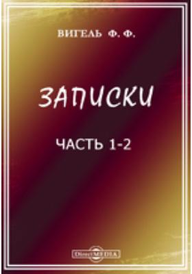 Записки: научно-популярное издание, Ч. 1-2