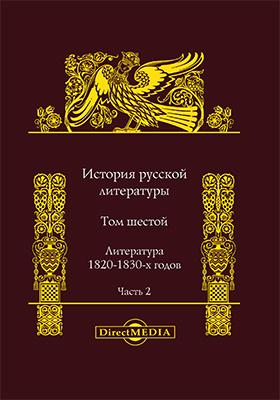 История русской литературы : в 10 т. Т. 6. Литература 1820-х – 1830-х гг., Ч. 2
