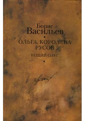 Ольга, королева русов : Романы