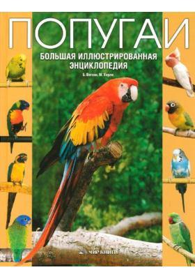 Попугаи = The Ultimate Parrot : Большая иллюстрированная энциклопедия