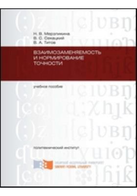 Взаимозаменяемость и нормирование точности: учебное пособие