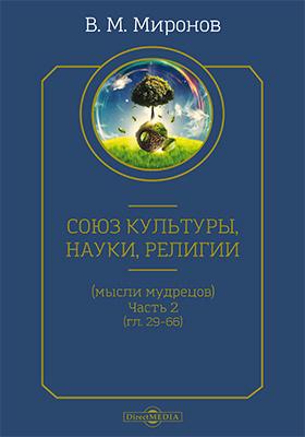 Союз культуры, науки, религии (мысли мудрецов): научно-популярное издание, Ч. 2 (гл. 29–66)
