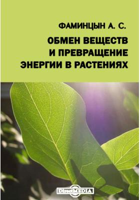 Обмен веществ и превращение энергии в растениях: монография