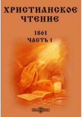 Христианское чтение: журнал. 1861, Ч. 1