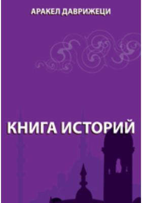 Книга историй : (о происшествии в Армении, в Гаваре Араратском и в части Гохтанского Гавара начиная с 1051 по 1111 год армянского летоисчисления) (1602-1662): монография