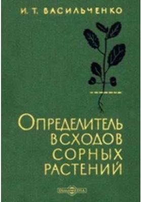 Определитель всходов сорных растений