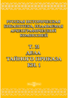 Русская историческая библиотека. Т. 20, Т. 1. Литовская метрика